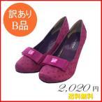 激安 靴 レディース スクエアドットリボンパンプス 26.0cm(5E) ピンク 大きいサイズ ACQUA CALDA  サイズ違いあり