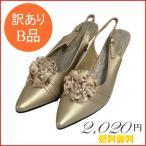 激安 靴 レディース バックストラップパンプス L(4E) ゴールド ACQUA CALDA  サイズ違いあり