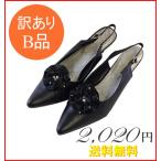激安 靴 レディース バックストラップパンプス L(5E) ブラック ACQUA CALDA  サイズ違いあり