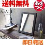 ガレ/GALLE スタンドミラー メタル/07636