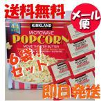 コストコ ポップコーン 6袋セット お菓子 おつまみ レンジ