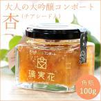 大人の大吟醸コンポート【角瓶100g】杏(チアシード入)