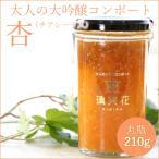 大人の大吟醸コンポート【丸瓶210g】杏(チアシード入)
