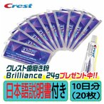 クレスト 3D ホワイト プロフェッショナルエフェクツ 10回分(20枚)- Crest 3D Professional Effects クレスト ホワイトニング テープ