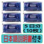 クレスト 3D ホワイト プロフェッショナルエフェクツ 10回分 20枚 -Crest 3D Professional Effects クレスト ホワイトニング テープ