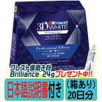 クレスト 3D ホワイト プロフェッショナルエフェクツ 10回分 -Crest 3D Professional Effects クレスト ホワイトニング テープ