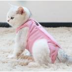猫 術後服 傷口保護 傷舐め防止 介護 離乳 肌アレルギーにも エリザベスカラー代替 術後ケア スーツ 犬 猫 ペット