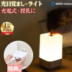 目覚まし時計 光 デジタル おしゃれ ボーッとしない 光目覚まし UENO-mono ASASUN 間接照明 LED ベッドサイドランプ USB 充電 2ポート 電源アダプタ付き 授乳ライト