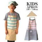 子供 エプロン 小学生 キッズ 子どもエプロン 140cm 給食 三角巾 セット 小学校中学年 高学年 トリコロール ジュニアエプロン おしゃれ シンプル