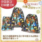 ドラゴンボール超 巾着袋3点セット 入園グッズ 入学グッズ 幼稚園 保育園 小学校 キッズ 子供 男の子 日本製 体操服入れ 着替え袋