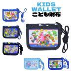 スーパーマリオ  子供用 財布 マリオカート ひも付き