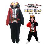 ハロウィン 衣装 子供 長袖パジャマ 仮面ライダーセイバー 110cm 130cm 男の子 キッズ 寝巻 フード付き