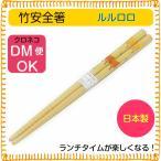 ルルロロ くまのがっこう 竹箸 16.5cm 幼稚園 保育園 子供 キッズ ルル&ロロ  くまがく