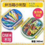 トミカ プラレール 弁当箱 ランチボックス小判 360ml 食洗機対応 子供 キッズ