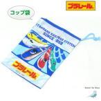 トミカ プラレール コップ袋 歯ブラシもセット可能 巾着 子供 キッズ