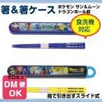 ドラゴンボール超 ポケモン 箸&箸ケース 16.5cm 子供 キッズ ランチ