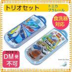 トミカ プラレール  トリオセット 箸 スプーン フォーク セット 箸箱 食洗機対応 カトラリー 子供 キッズ ランチ
