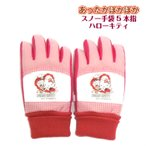 手袋 ハローキティ サンリオ スキーグローブ スキー手袋 5本指 子供 キッズ