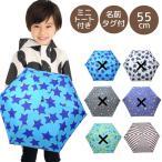 折りたたみ傘 子供用 キッズ 男の子 折り畳み 収納ケース付き かわいい ザジーザップス