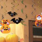 タイムセール ハロウィン 天井から吊るすデコレーション 装飾 飾り パーティー スパイラルペーパーデコレーション