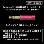 PENTACONN(ペンタコン)φ3.5ストレート型OFCTYPE ステレオ3極TYPE 赤色 NBP1-13-003RD