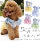 ペット服 フリル ワンピース ドレス 全4色 ゆうパケット送料250円
