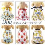 犬服 夏 春 秋 メッシュ メール便 送料250円 小型犬 可愛い