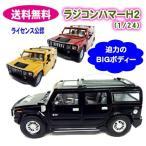 ショッピングラジコン ラジコンハマー H2 SUV 1:24(ノーマル)