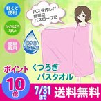 送料無料 くつろぎバスタオル (着るバスタオル)バスローブやルームウェア