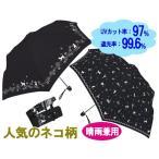 晴雨兼用 折りたたみ傘 ネコ柄(UVカット)