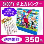 ショッピング送 送無 スヌーピー 卓上カレンダー(2018年)SNOOPY