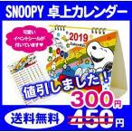 ショッピング卓上カレンダー 送無 スヌーピー 卓上カレンダー(2019年)SNOOPY 新年度
