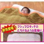 とろけ�る毛布のような布団衿カバー
