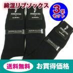ショッピングソックス 送無 紳士リブソックス (3足セット)ブラック メンズ
