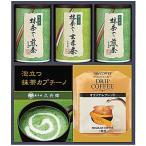 銘茶・カプチーノ・コーヒー詰合せ KMB-40 7044-043
