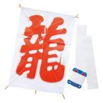 予約商品 萬洋 角凧 (中) 龍 70-409