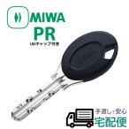 MIWA純正のスペアキーです。 MIWA純正PRシリンダー子鍵(合鍵) UDキャップ付(黒色) 美和ロック スペアキー 玄関 ドア