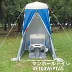 マンホールトイレVE100W/PTAS 災害用マンホールトイレ 非常用 パーソナルテント VE100W PTAS