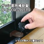 【ウルトラセール期間中ポイント10倍!】ウインドロックZERO(ゼロ) 1個入 ブロンズ N-1150 ノムラテック サッシ 補助錠 窓の鍵