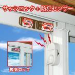 防犯センサー&Wサッシロックセット N-1126 窓 補助錠 ノムラテック