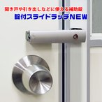 【PREMIUMSALE5】錠付スライドラッチNEW No.201 補助錠 ドア用 扉用 玄関
