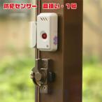 防犯センサー(ドア・窓用) 音嫌い1号 日本ロックサービス