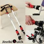 救助用品 車椅子 災害 避難 緊急 簡易装着型けん引式車いす補助装置JINRIKI Quick(じんりきクイック)