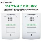 ワイヤレスインターホン室内親機+室内子機 DXアンテナDWP10A2 無線 デルカテック