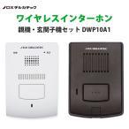 ワイヤレスインターホン親機+玄関子機 DXアンテナDWP10A1 無線 デルカテック