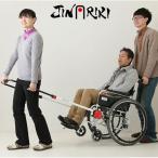 救助用品 車椅子 災害 避難 緊急 けん引式 車いす補助装置 JINRIKI(じんりき)