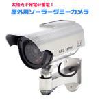 本物志向の防犯カメラそっくりのダミーカメラ! 赤色LED搭載 ソーラー発電 屋外用ダミーカメラRI-DCS01 防犯 監視