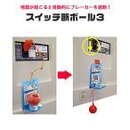 【ウルトラセール中10%OFF!】ブレーカー自動遮断装置 スイッチ断ボール3 感震 家庭用 電源