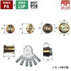MIWA 美和ロック 鍵 交換用 取替用 WESTリプレイスシリンダー916 PA+LSP PA TESP TE01 TE02 2個同一キー ブロンズ