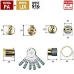 MIWA 美和ロック 鍵 交換用 取替用 WESTリプレイスシリンダー916 PA+LIX PA TESP TE01 TE02 2個同一キー ゴールド